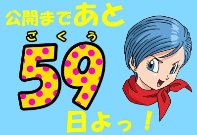 Bulma's Blog Promotes the Dragon Ball Z 2015 Movie with a Countdown haruhichan.com Dragon Ball Z Movie 15 Fukkatsu no F countdown 59