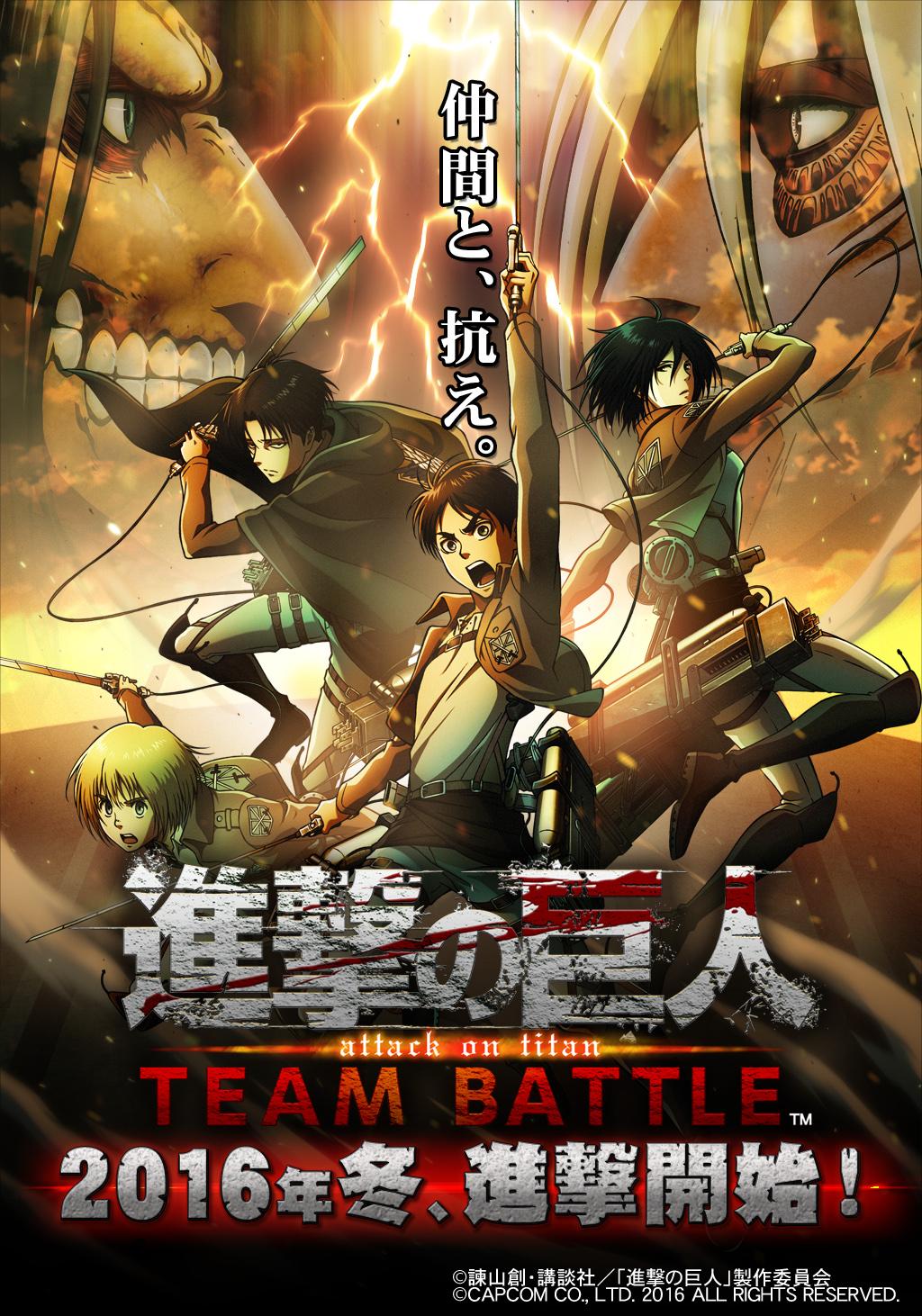 Capcom to Debut Attack on Titan Team Battle at Japan Amusement Expo 2016
