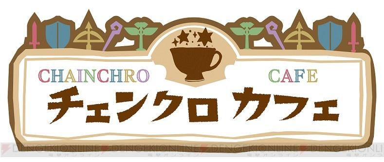 Chain Chronicle Cafe Logo_Haruhichan.com_