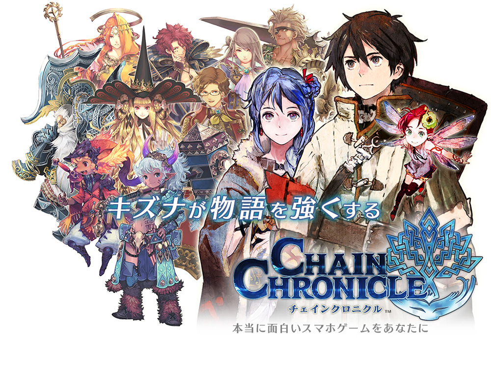 Chain-Chronicle-Visual