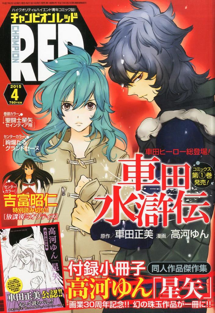 Champion RED magazine April 2015 Issue_Haruhichan.com_