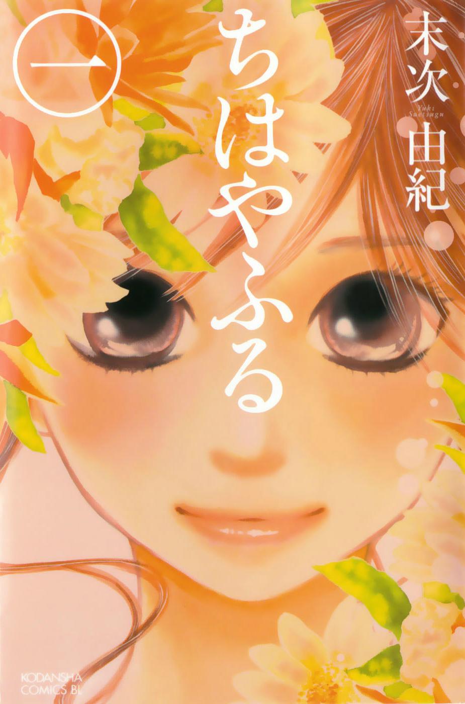 Chihayafuru manga cover volume 1