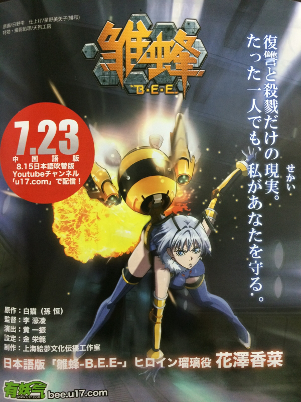 Chu Feng BEE anime visual