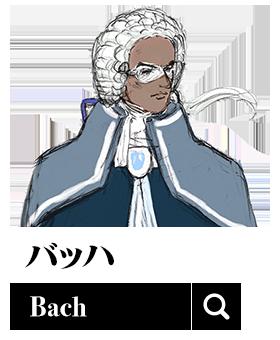 Classicaloid Bach