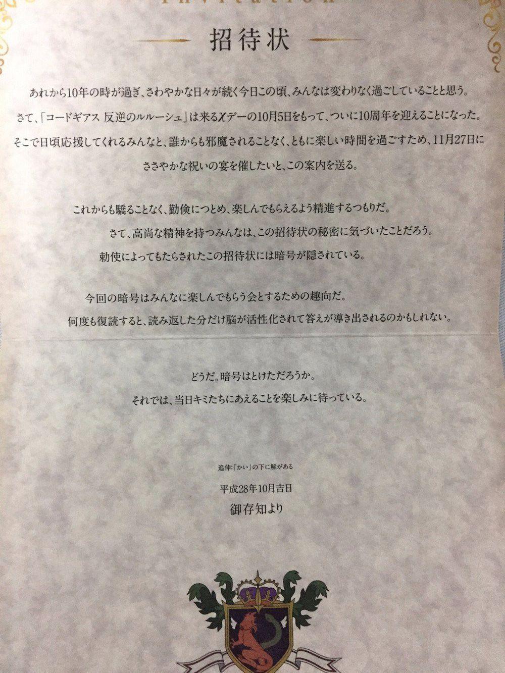 code-geass-10th-anniversary-event-invitation-message