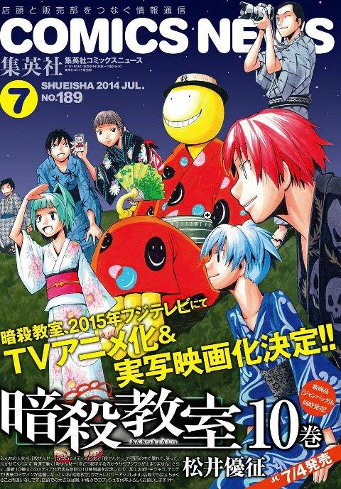 Comic-News-Assassination-Classroom-Anime-Announcement-Image