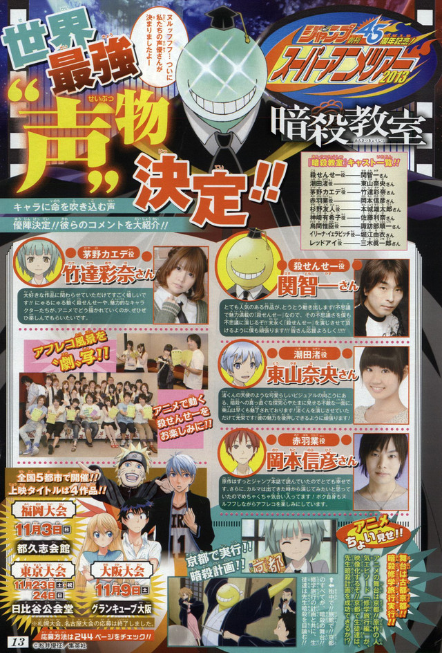 Comic News Assassination Classroom Ansatsu Kyoushitsu Anime Series Cast
