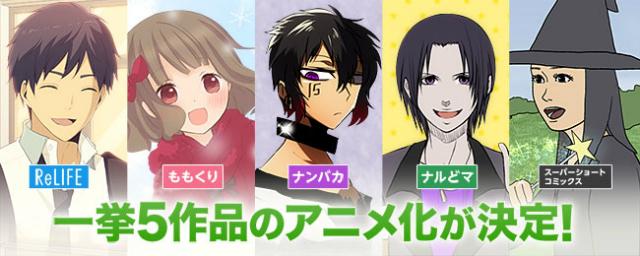 Comico Announced Anime Adaptations_Haruhichan.com_