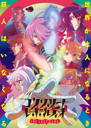 Concrete Revolutio anime 2nd season Key Visual