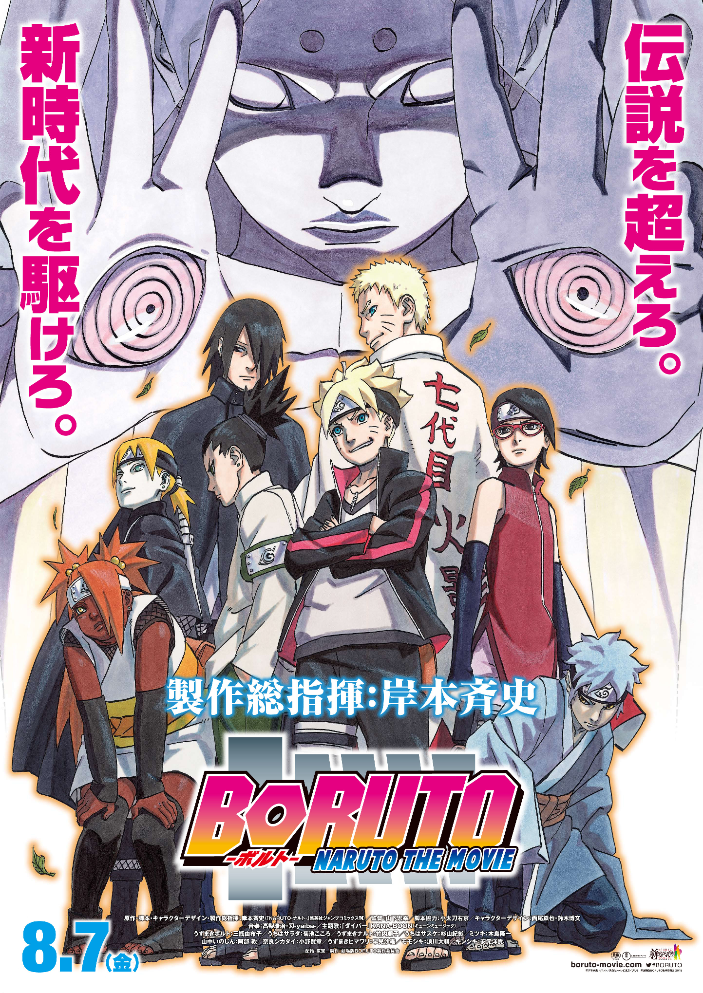 Countdown-For-Naruto-Next-Generation-Revealed-on-Shounen-Jump-Website 2