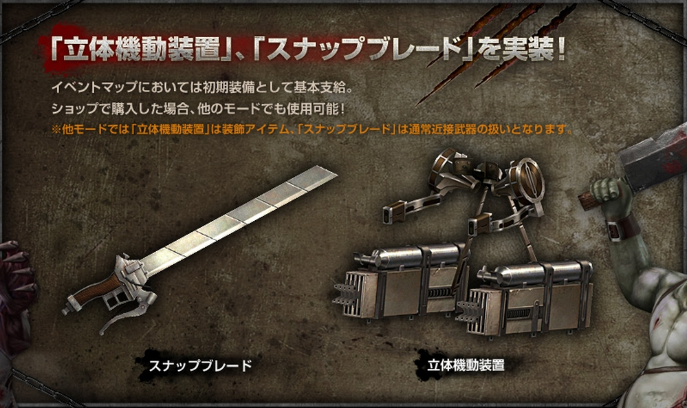 Counter Strike Ties-up with Attack on Titan-Equipment_Haruhichan.com_