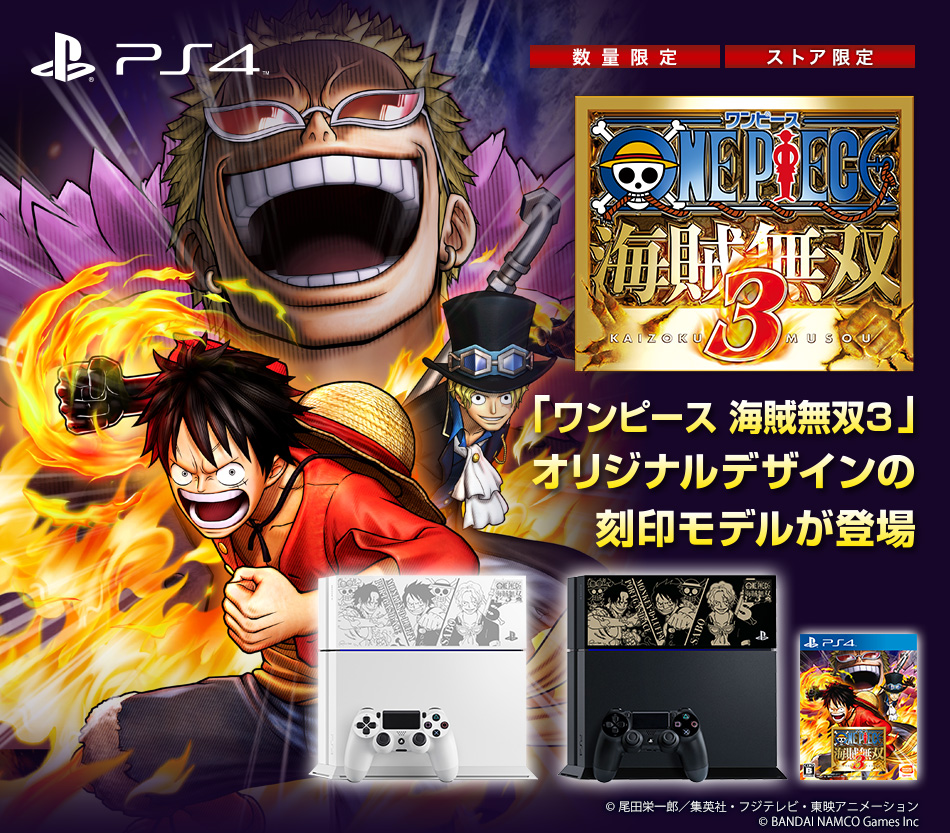 Custom One Piece PlayStation 4 Features Ace, Luffy and Sabo haruhichan.com One Piece Playstation 4 console 3
