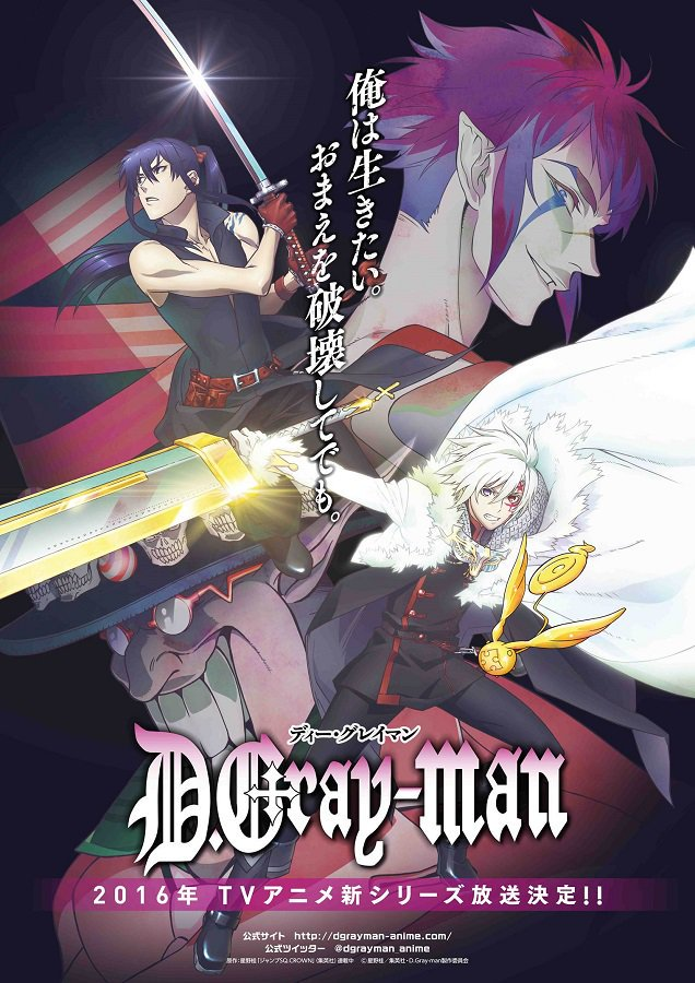 D.Gray-Man TV Anime 2016 visual