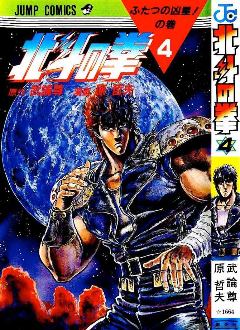 DDNavi Users Vote for the Most Powerful Shounen Jump Manga haruhichan.com Fist of the north star manga