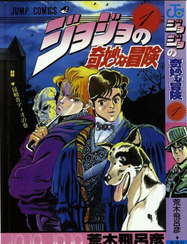DDNavi Users Vote for the Most Powerful Shounen Jump Manga haruhichan.com JoJo's Bizarre Adventure Manga