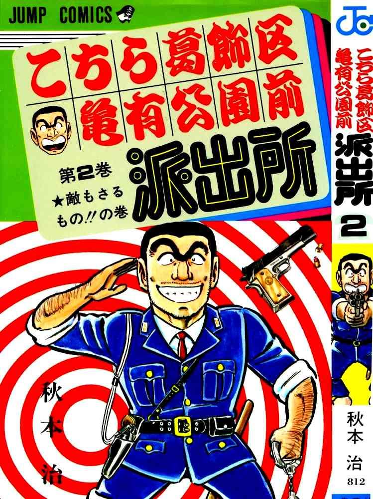 DDNavi Users Vote for the Most Powerful Shounen Jump Manga haruhichan.com Kochira Katsushika-ku Kameari Kouen-mae Hashutsujo Manga