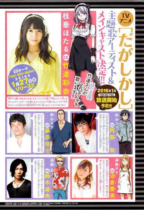 Dagashi-Kashi-Anime-Cast-Reveal