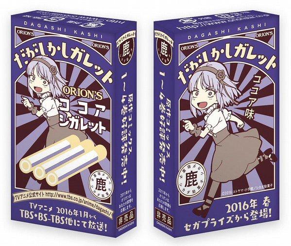 Dagashi Kashi Anime Promoted at Comiket 89 with Fake Cigarettes