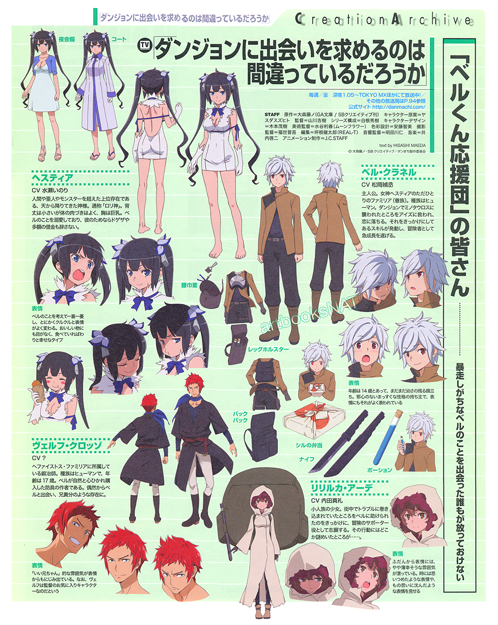 Danmachi Anime Character Designs Revealed in NewType 1