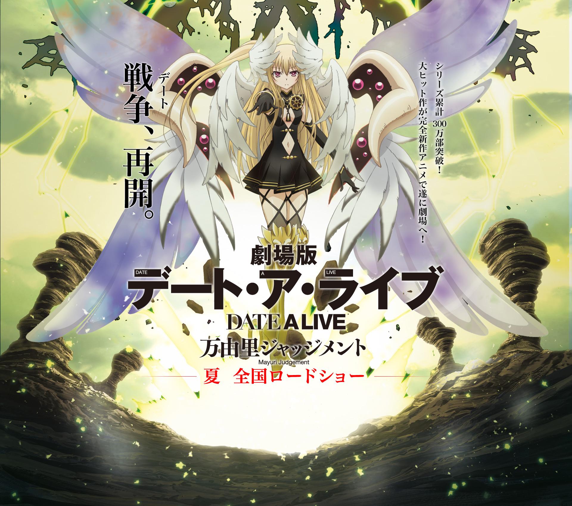 Date A Live Movie Mayuri Judgement anime visual