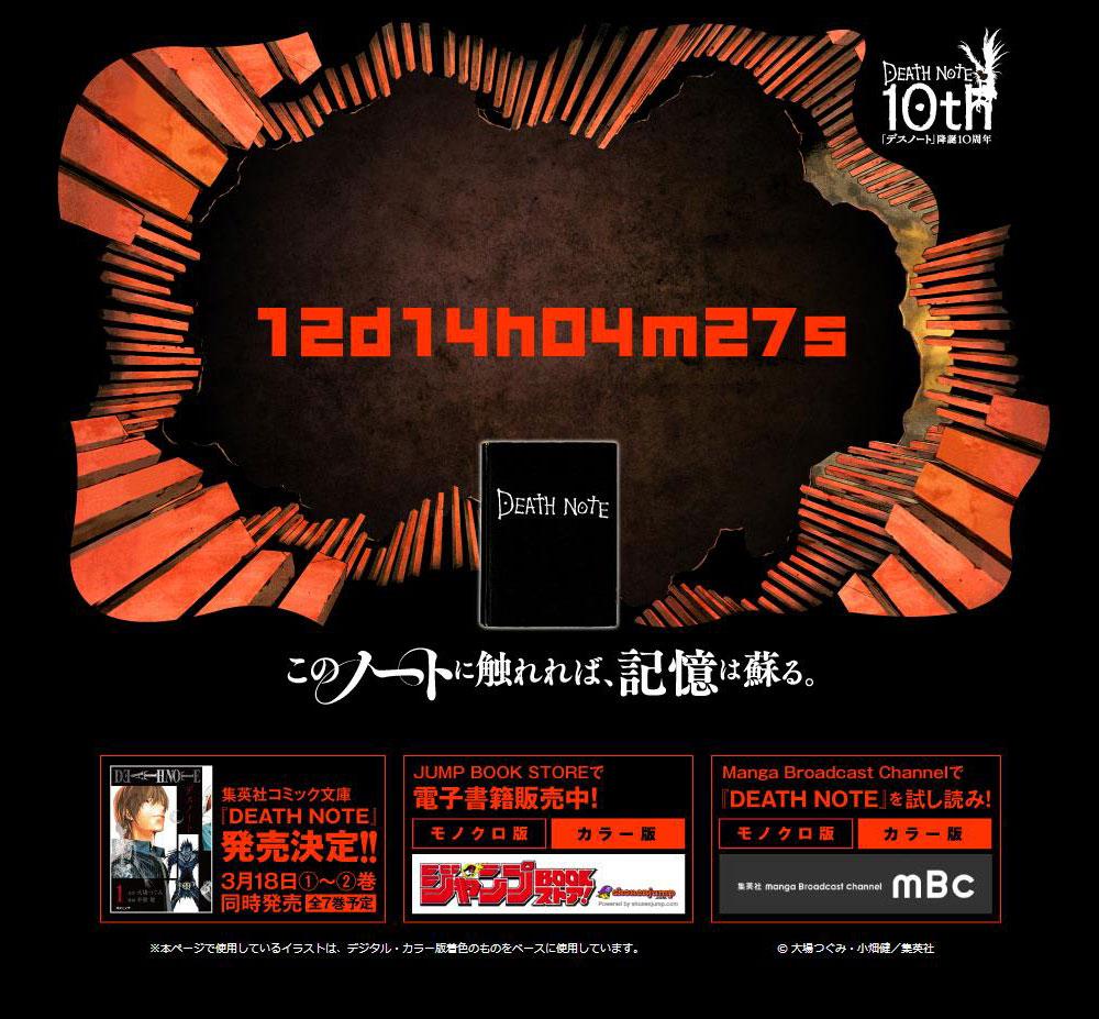 Death-Note-10th-Anniversary-Countdown website