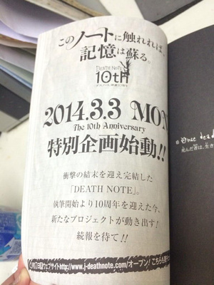 Death Note Has 10th Anniversary Project in the Works