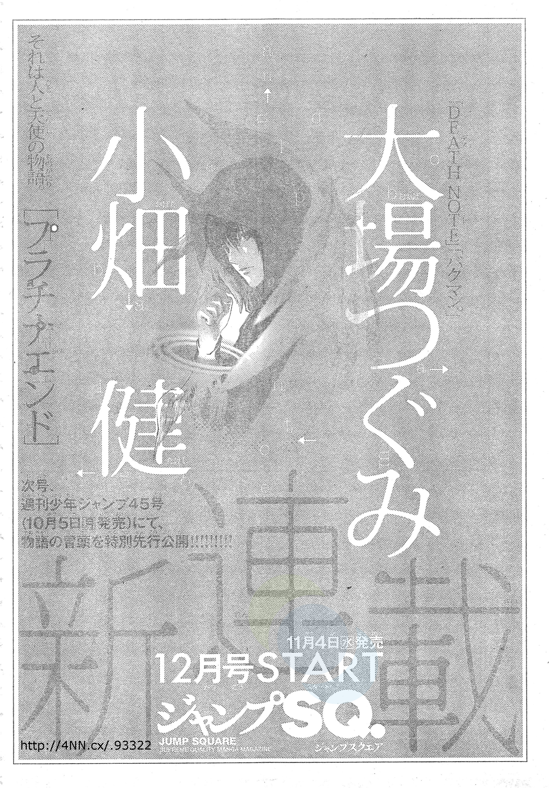 Death Note and Bakuman Creators Start a New Manga Series Titled Platinum End