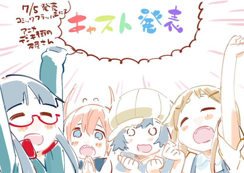 Denki-Gai-no-Honya-san-Cast-Announcement