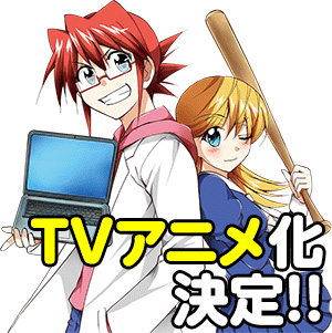 Denpa-Kyoushi_Haruhichan.com-Anime-Announcement-Image