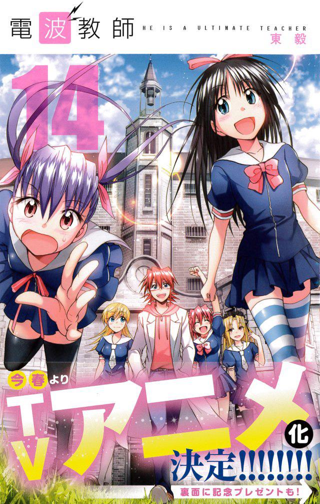 Denpa-Kyoushi_Haruhichan.com-Manga-Vol-14-Cover-Anime