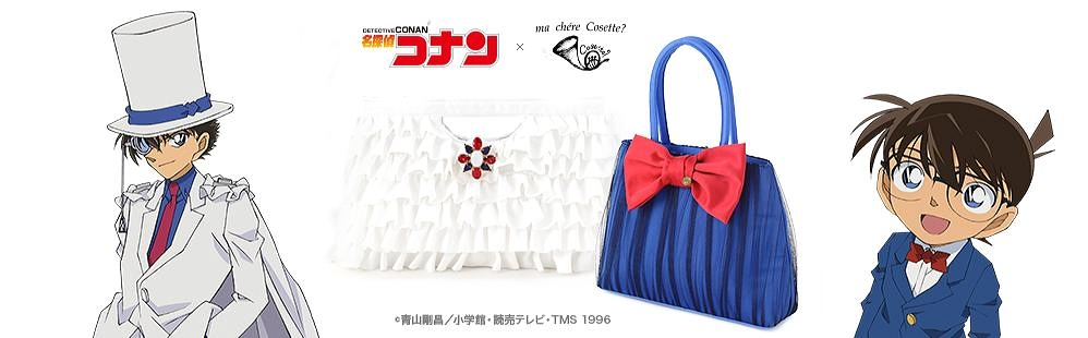 Detective Conan Meitantei Conan Case Closed Super Groupies handbags shoes haruhichan.com 名探偵コナン 1