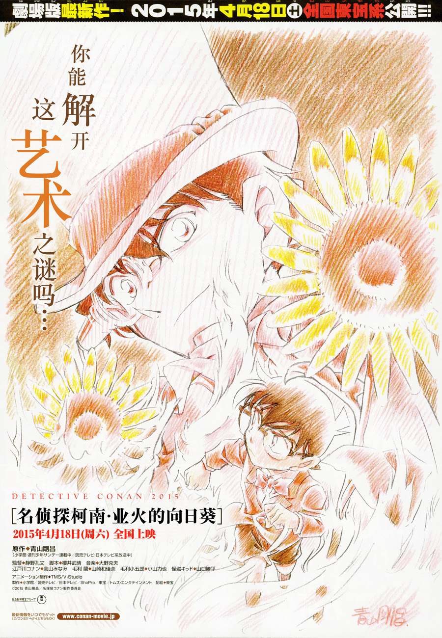 Detective Conan Movie 19 The Hellfire Sunflowers visual haruhichan.com detective conan movie 19