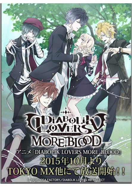 Diabolik Lovers Second Anime Season Slated for September 23 visual
