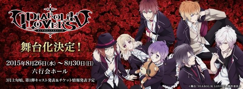 Diabolik Lovers Stage Play Banner_Haruhichan.com_