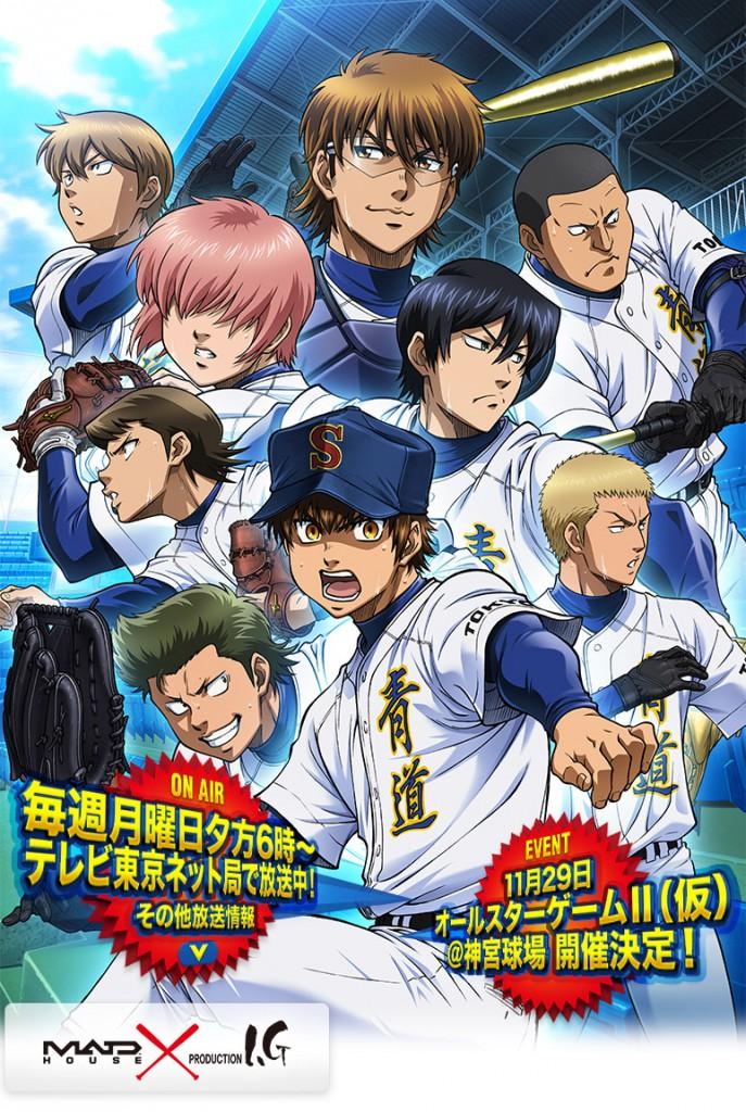 Diamond no Ace 2nd Season Visual