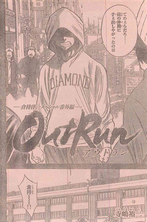 Diamond no Ace Chapter 319.1_Haruhichan.com_