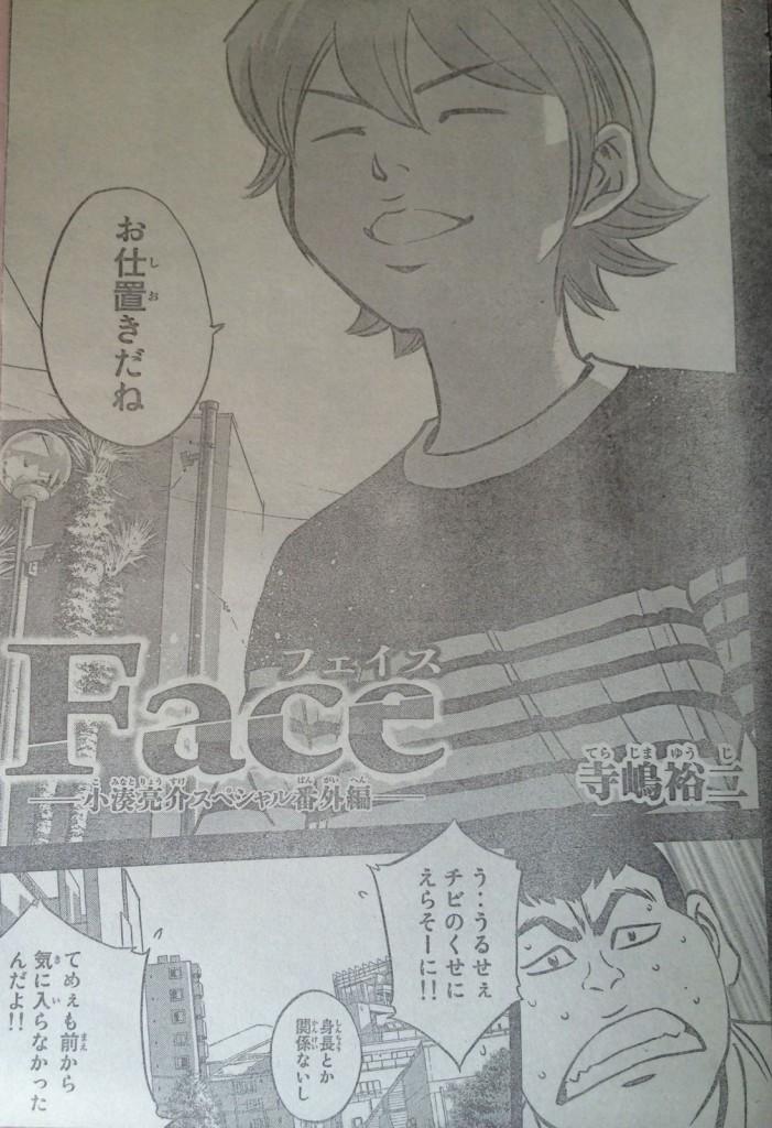 Diamond no Ace Chapter 327.1_Haruhichan.com_