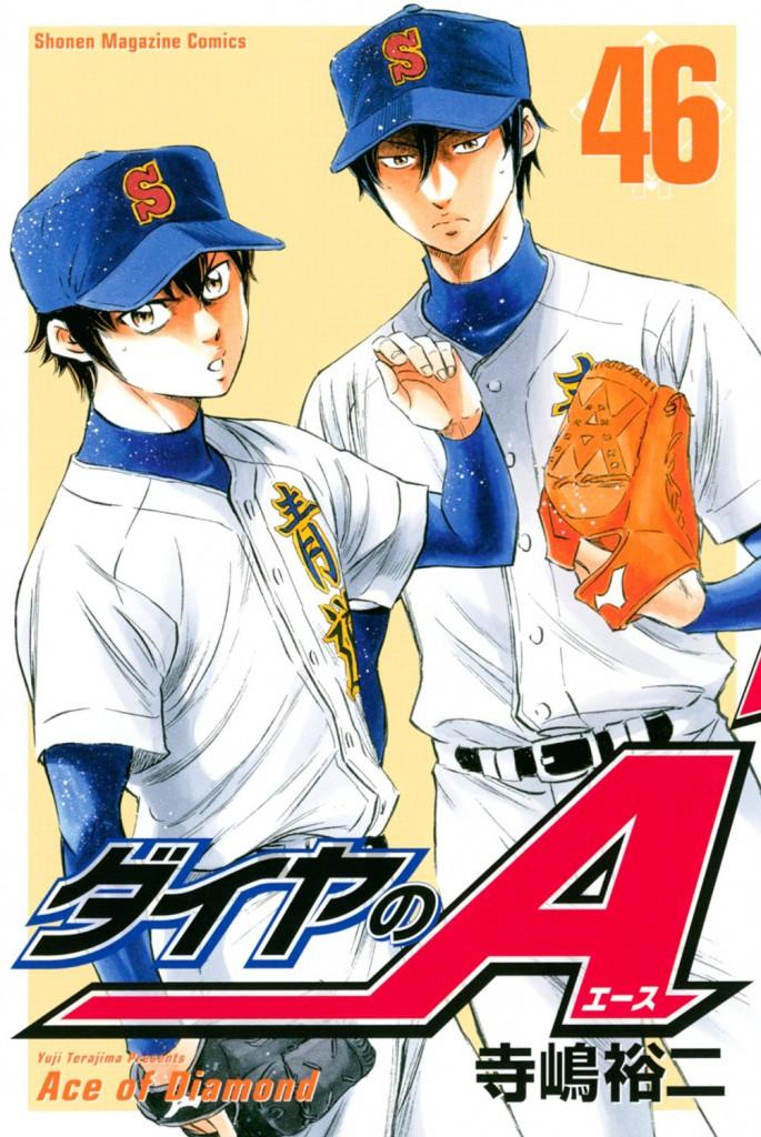 Diamond no Ace Manga Volume 46