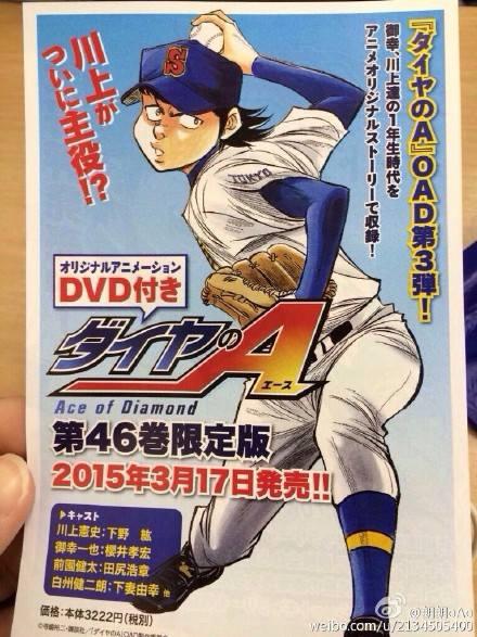Diamond no Ace OVA 3 Announcement_Haruhichan.com_