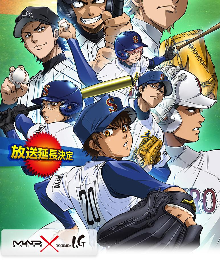 Diamond no Ace anime Daiya no Ace Ace of the Diamond Ace of Diamond haruhichan.com key visual ダイヤのA[エース]