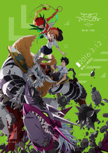 Digimon Adventure Tri. Chapter 2 Ketsui Visual Goes Online