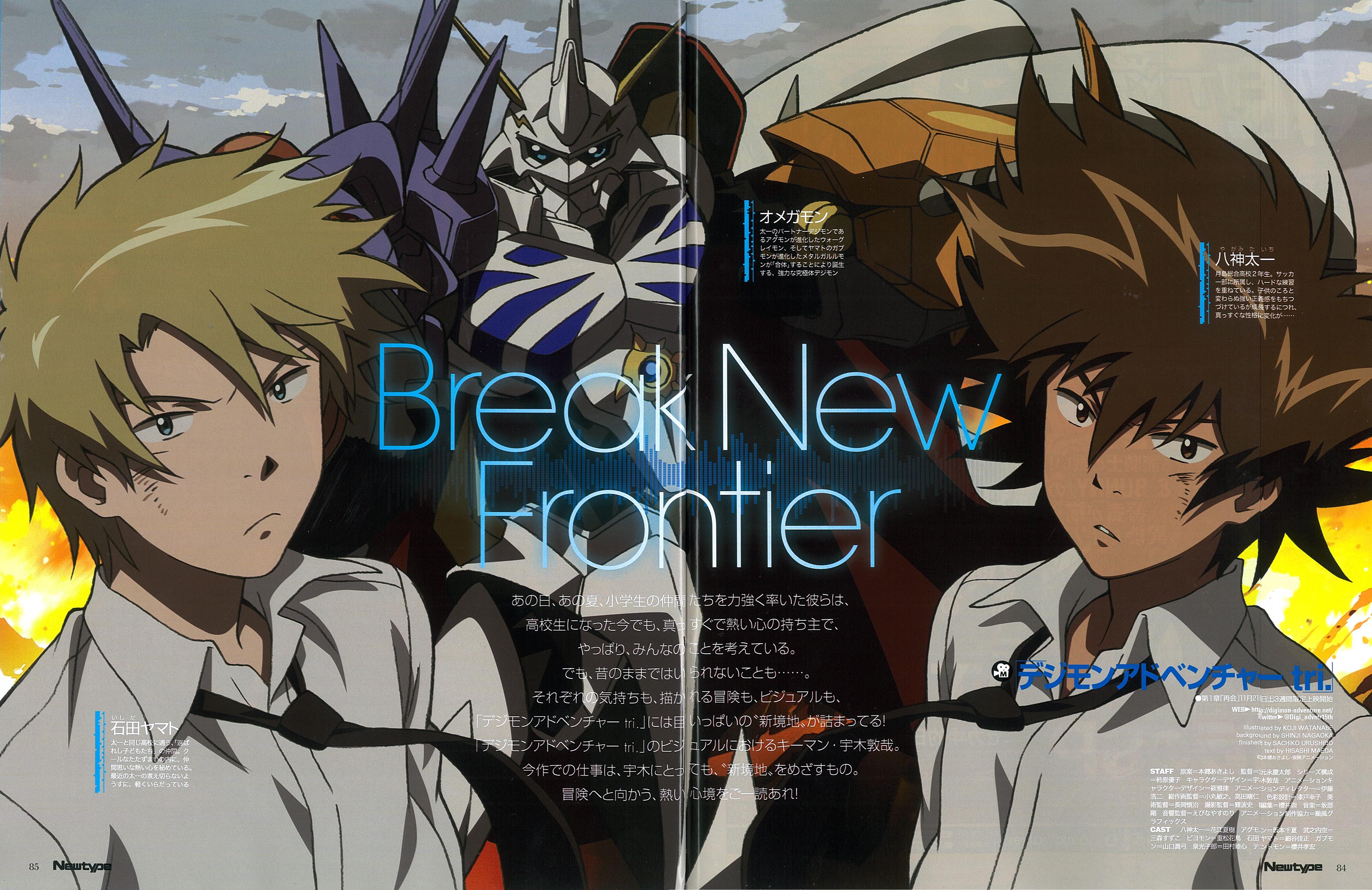 Digimon Adventure Tri. Poster Visuals NewType December 2015 issue