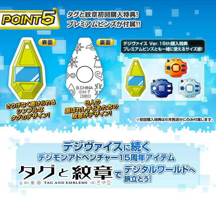 Digimon-Adventure_Haruhichan.com-Crests-Image-3