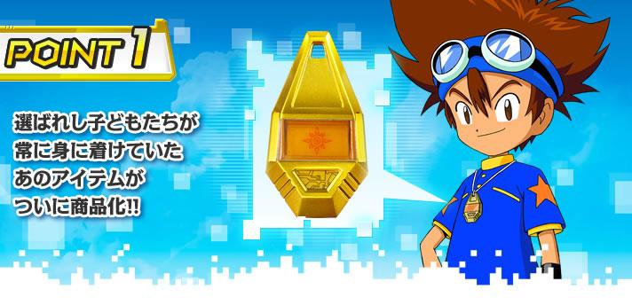 Digimon-Adventure_Haruhichan.com-Crests-Tai