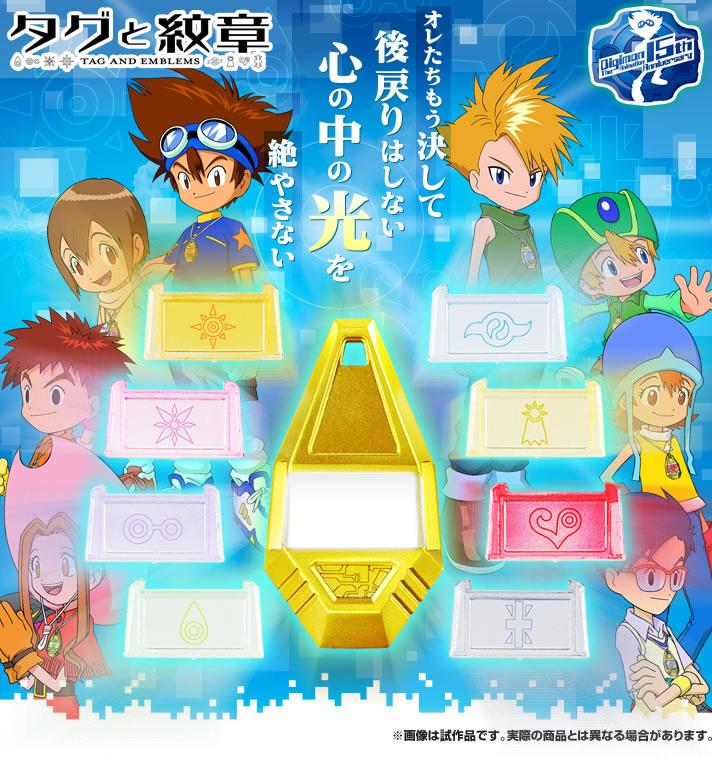 Digimon-Adventure_Haruhichan.com-Crests-Visual