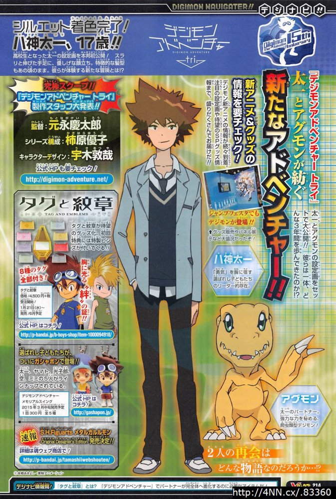 Digimon-Adventure_Haruhichan.com-Tri.-Agumon-Design