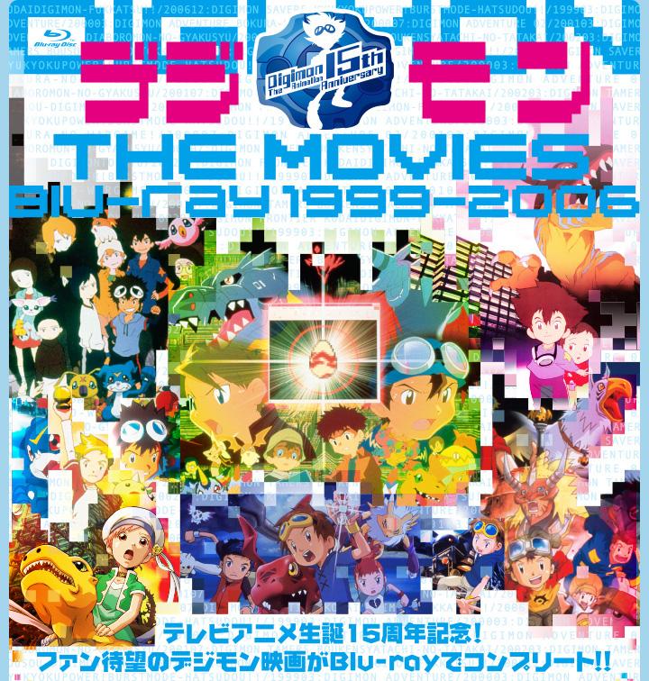 Digimon-Movie-Blu-ray-Box-Set-Image
