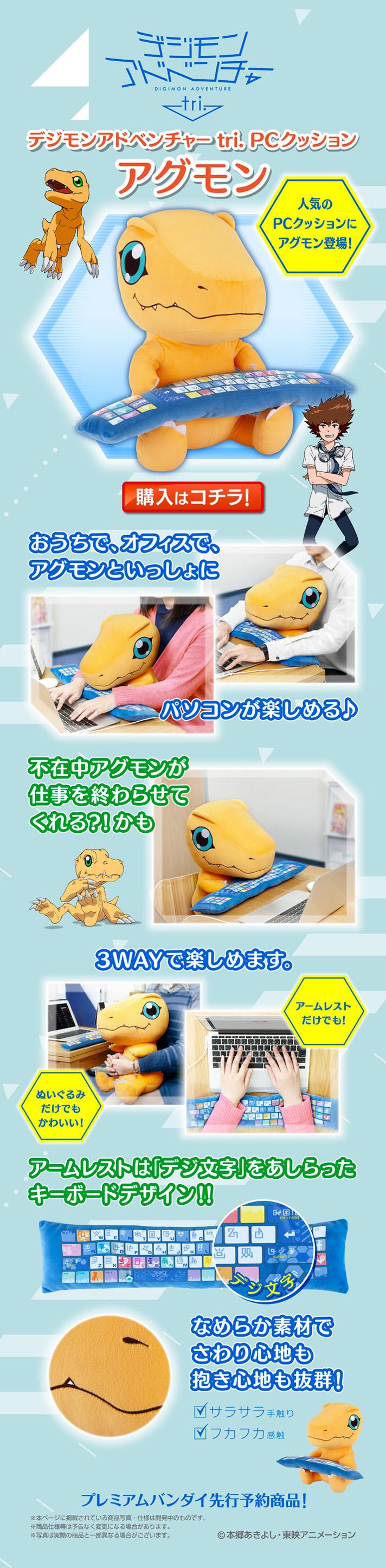Digimon's Agumon PC Cushion Plush