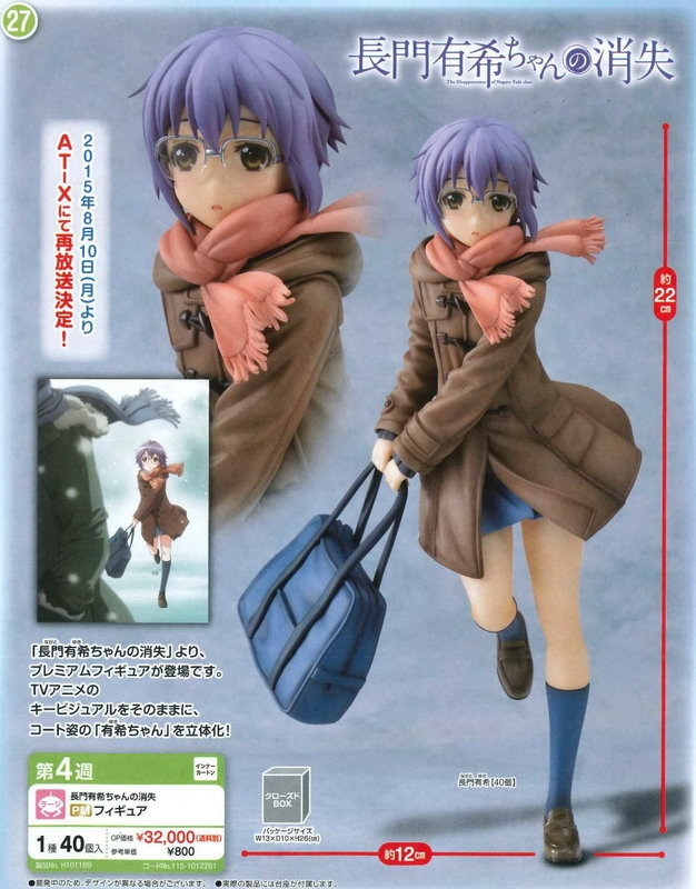 Disappearance Nagato Prize Fig Announcement