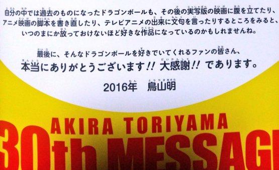 Dragon Ball 30th Anniversary Super History Book Akira Toriyama interview